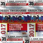 ЕГЭ 2017 Обществознание 35 вариантов заданий Лазебникова