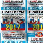 Биология ЕГЭ Калиновой 30 вариантов, 2017, экзаменационные тесты