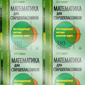 Читать Математика для старшеклассников Супрун и узнавать новое