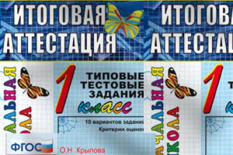 Литературное чтение Итоговая аттестация 1 класс Крылова