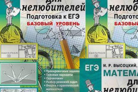 ЕГЭ Математика для нелюбителей Подготовка к ЕГЭ Высоцкий Ященко