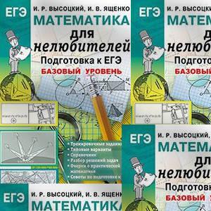 Скачать Математика для нелюбителей Подготовка к ЕГЭ Высоцкий