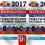 ОГЭ 2017 Математика 9 класс Три модуля, Тематические тестовые задания Минаева