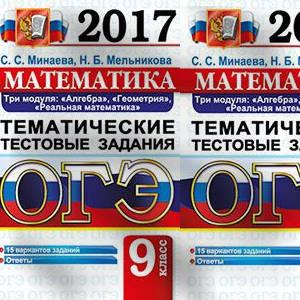 Скачать ОГЭ 2017 Математика 9 класс Три модуля Минаева для учебы