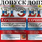 Допуск к ЕГЭ Сочинение, Практикум для подготовки 2017 2018 Назарова