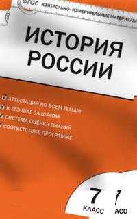 Контрольно-измерительные материалы. История России. 7 класс. ФГОС