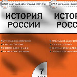 Читать История России 7 класс КИМ Волкова онлайн