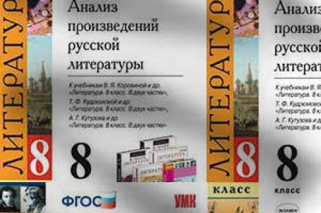 Анализ произведений русской литературы 8 класс Критарова