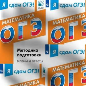 Читать ОГЭ Математика Ключи и ответы Ященко или скачать учебник себе