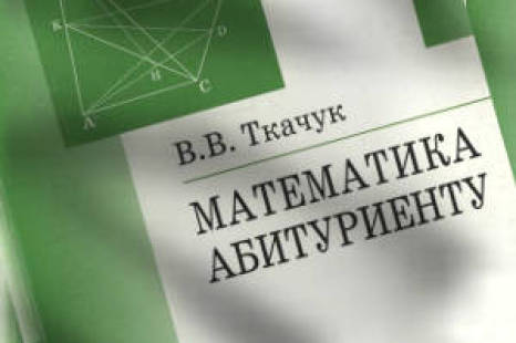 Математика абитуриенту Ткачук 17 издание 2017