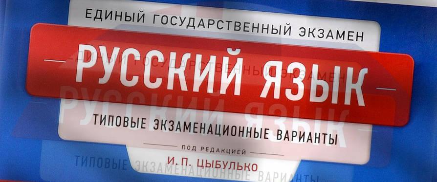 Скачать книгу Цыбулько ЕГЭ 2018 русский язык 36 вариантов