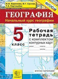 Скачать Рабочая тетрадь География 5 класс Баринова