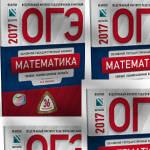 ОГЭ по математике 2018 Ященко 36 вариантов
