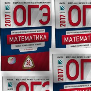 Скачать книгу ОГЭ по математике 2018 Ященко 36 вариантов