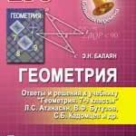 ГДЗ по геометрии 7 класс Атанасян, 2018