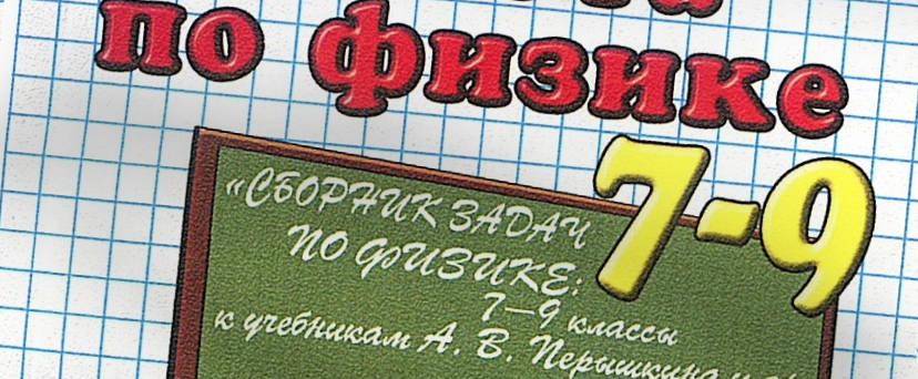 Скачать ГДЗ по физике 7 класса Перышкин, сборник задач с ответами
