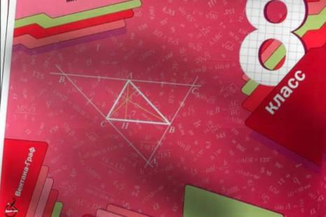 ГДЗ по геометрии 8 класс Мерзляк, 2018 Вентана-Граф
