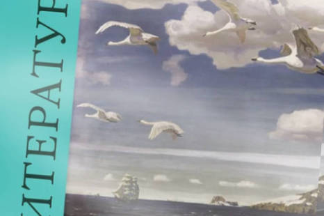 ГДЗ по литературе 6 класс Коровина, 2018 ответы на вопросы