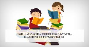 Как-научить-ребенка-читать-быстро-и-правильно