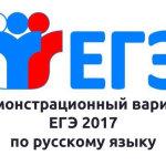 Демонстрационный вариант ЕГЭ 2017 по русскому языку